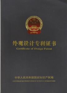 China Genie Patent Cover